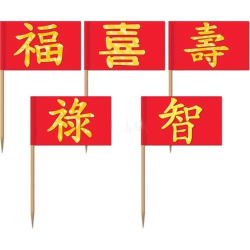 Chinese New Year - Food Picks 50's