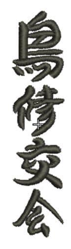 Tori Shukokai Karate